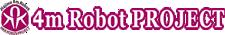 4mロボットプロジェクト
